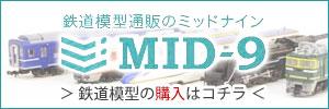 Nゲージ/鉄道模型専門ショップ 通販 - ミッドナイン